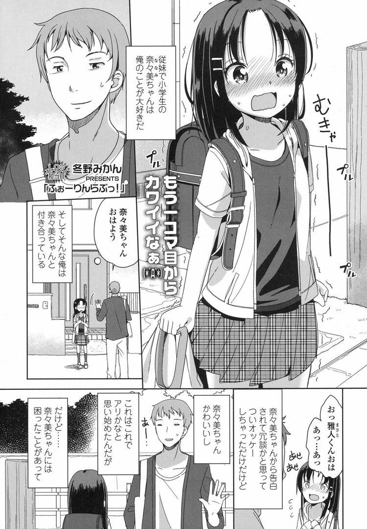 Femdom Schoolgirls