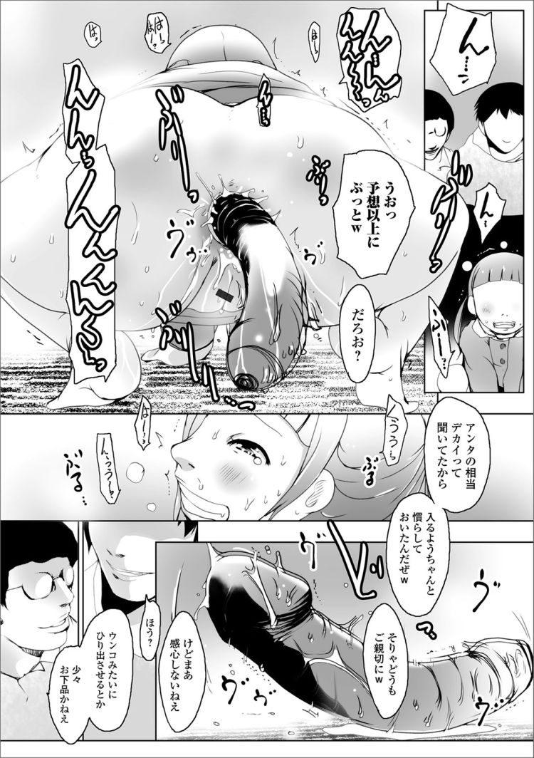 JS&アナルエロ漫画2