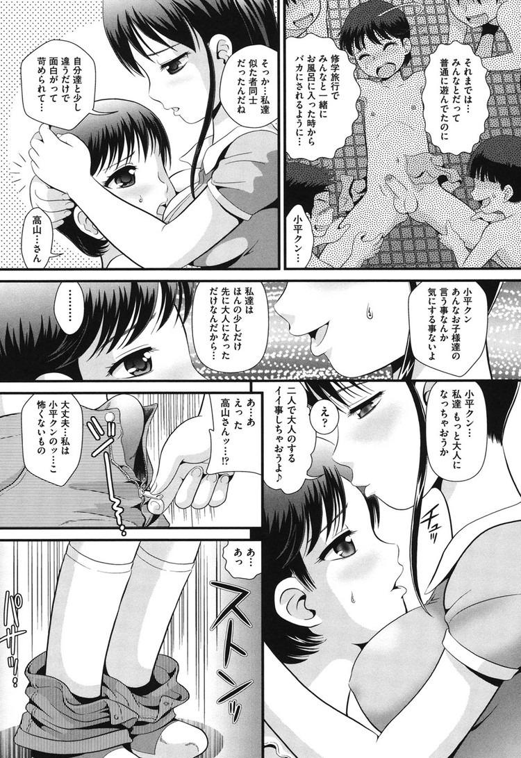 JS&ロリ巨乳エロ漫画2