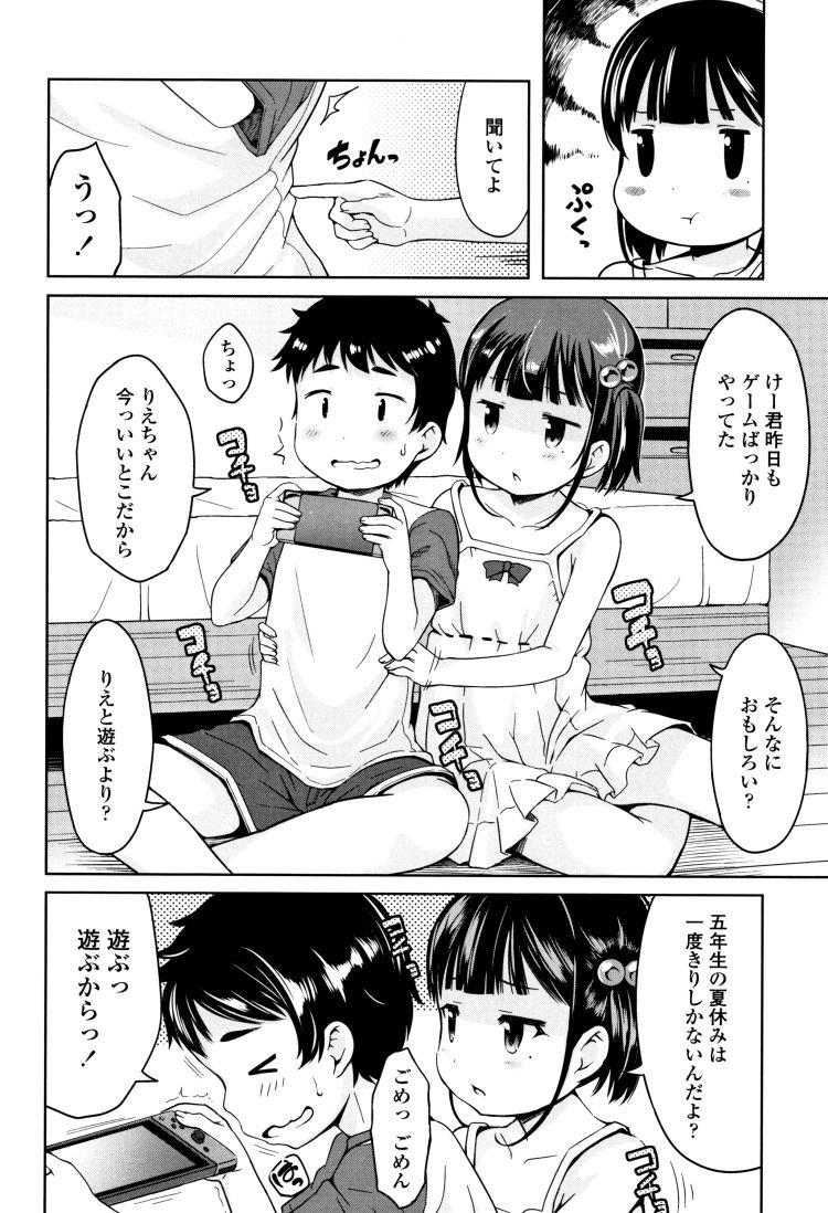 【JSエロ漫画】小学生カップルの夏休み!超積極的な彼女と休み中毎日ハメまくる!_00002