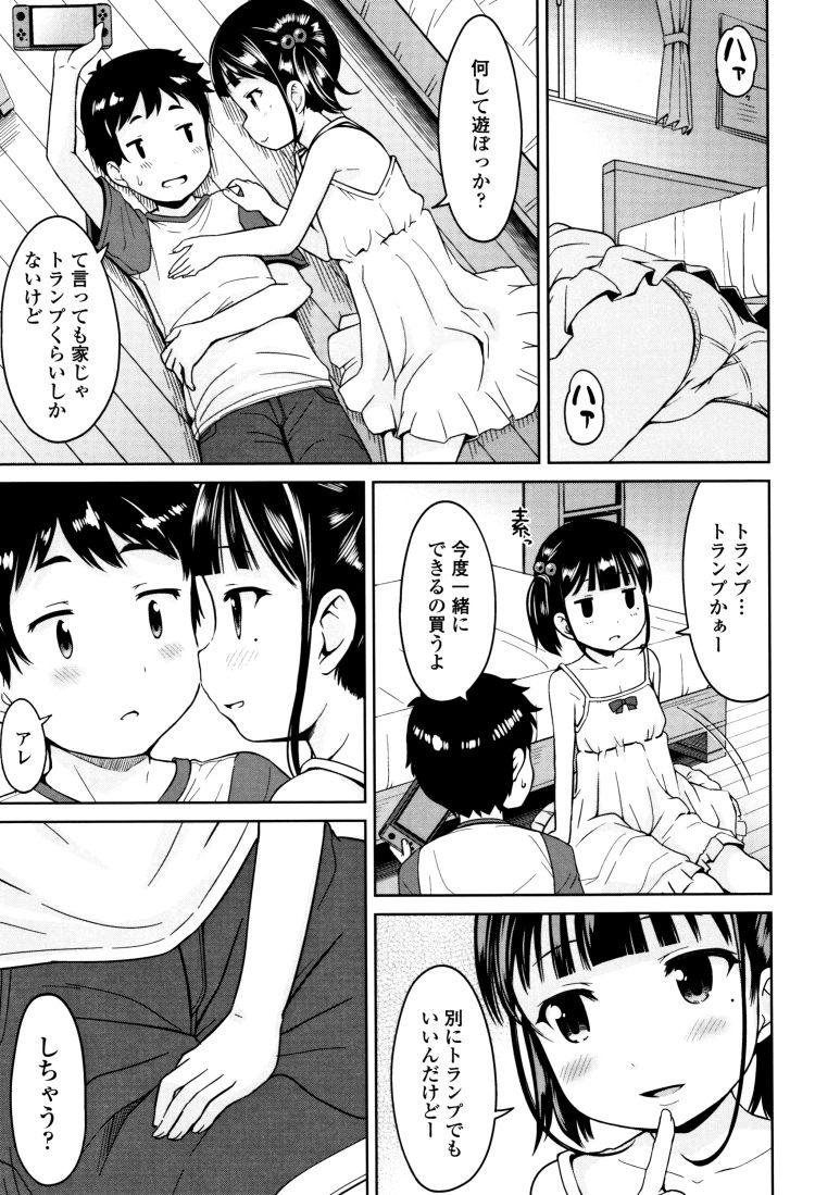 【JSエロ漫画】小学生カップルの夏休み!超積極的な彼女と休み中毎日ハメまくる!_00003