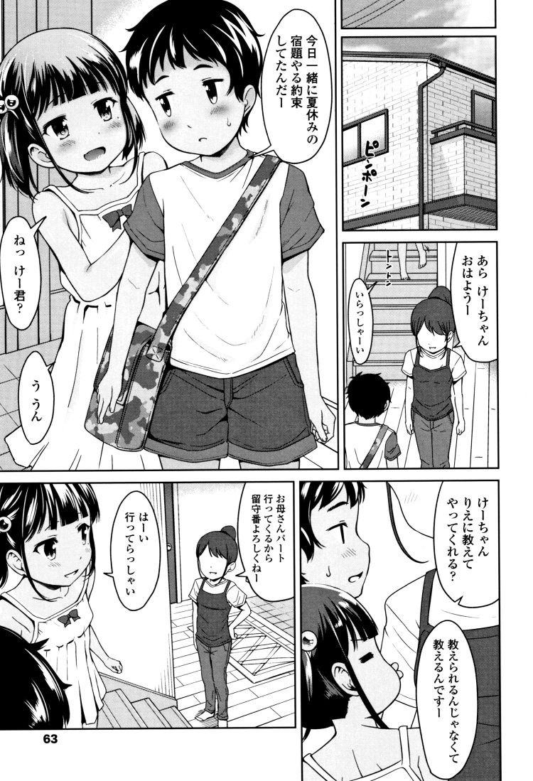 【JSエロ漫画】小学生カップルの夏休み!超積極的な彼女と休み中毎日ハメまくる!_00015