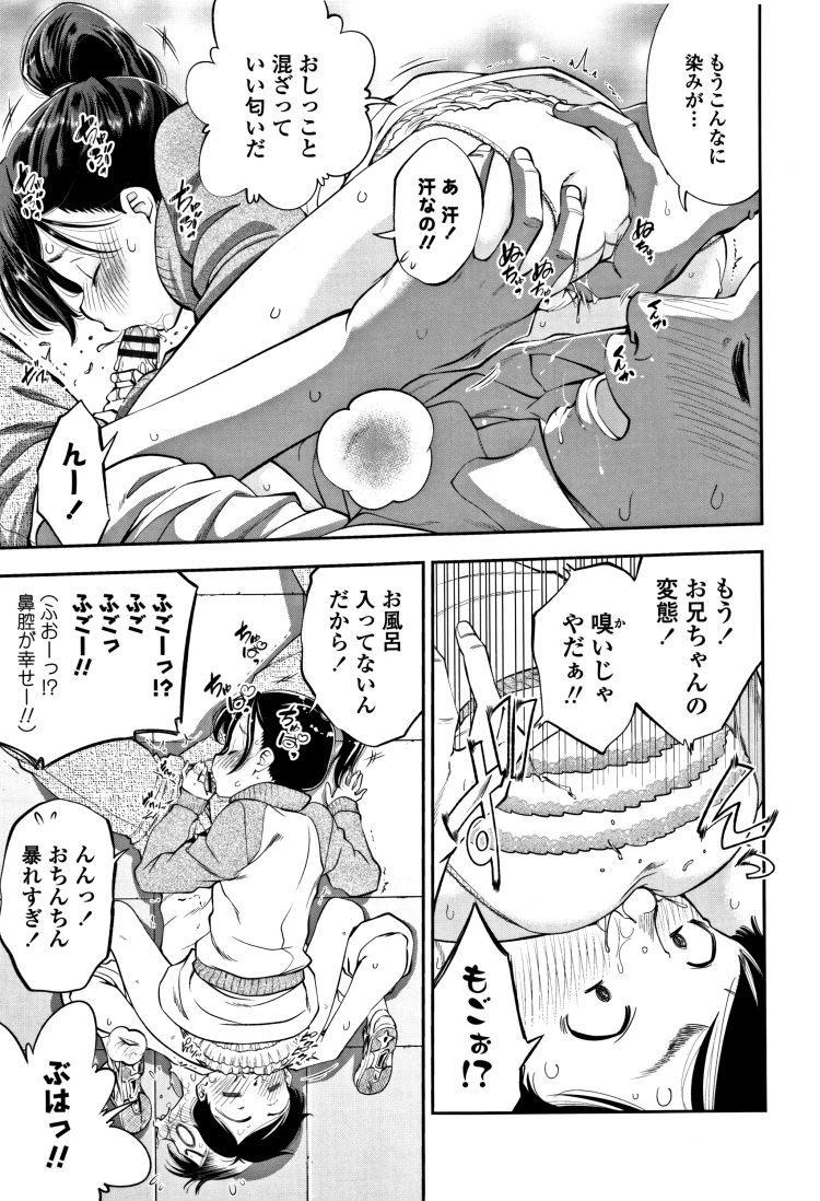 【JCエロ漫画】超ブラコンな部活動女子!試合に負けたけどお兄ちゃんとセックスできたからいっかw_00009