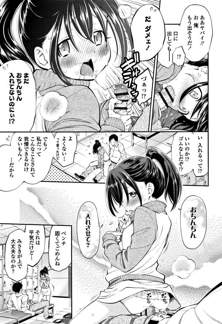 【JCエロ漫画】超ブラコンな部活動女子!試合に負けたけどお兄ちゃんとセックスできたからいっかw_00011