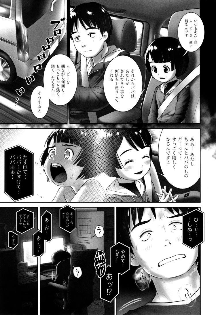【JSエロ漫画】イカれた親子の強い絆?娘が拷問されているところを撮影させる鬼畜な父とそれが大好きな女児が怖いw_00007