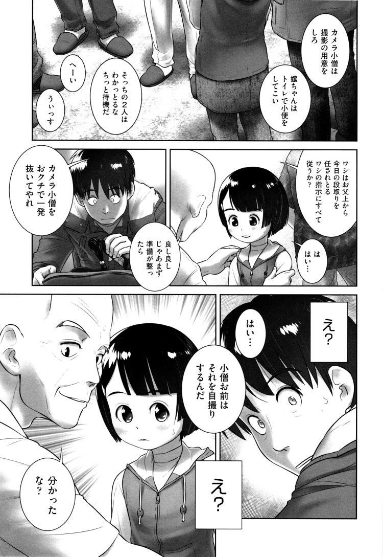 【JSエロ漫画】イカれた親子の強い絆?娘が拷問されているところを撮影させる鬼畜な父とそれが大好きな女児が怖いw_00009