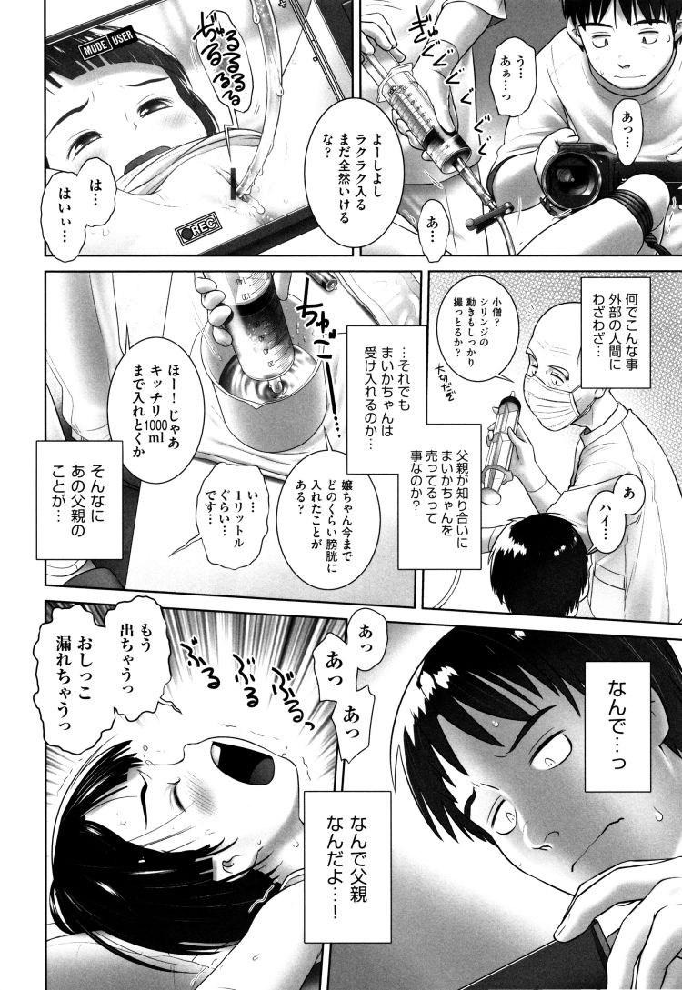 【JSエロ漫画】イカれた親子の強い絆?娘が拷問されているところを撮影させる鬼畜な父とそれが大好きな女児が怖いw_00014