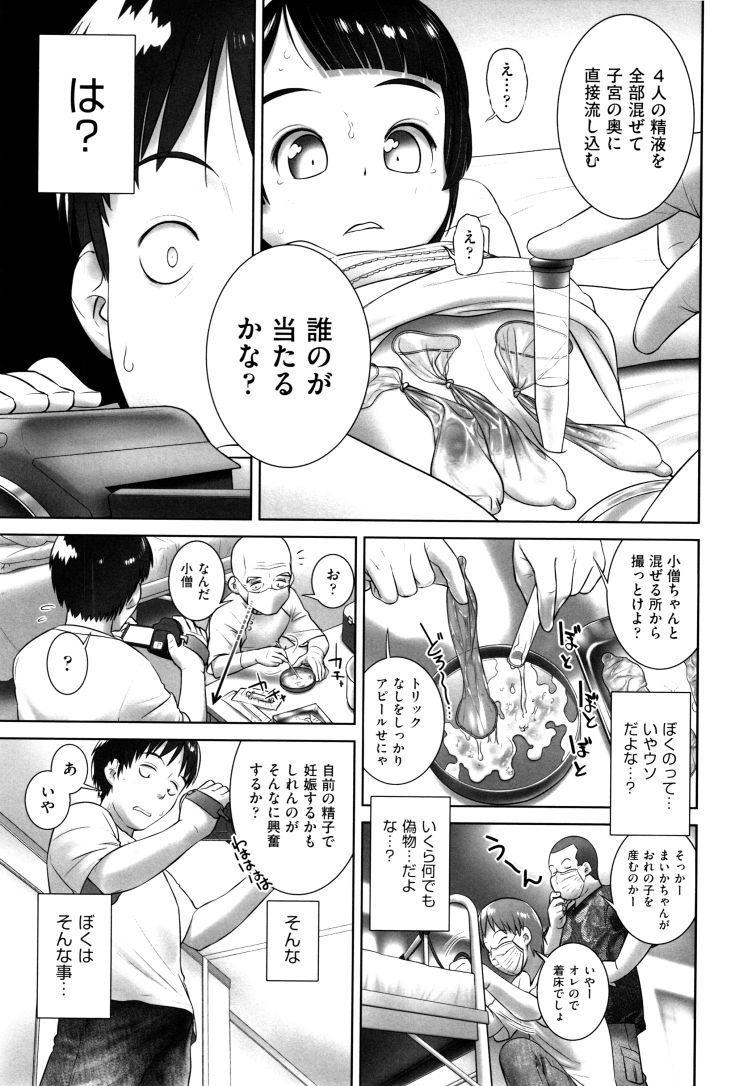 【JSエロ漫画】イカれた親子の強い絆?娘が拷問されているところを撮影させる鬼畜な父とそれが大好きな女児が怖いw_00017