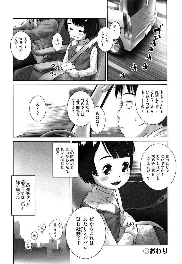【JSエロ漫画】イカれた親子の強い絆?娘が拷問されているところを撮影させる鬼畜な父とそれが大好きな女児が怖いw_00024