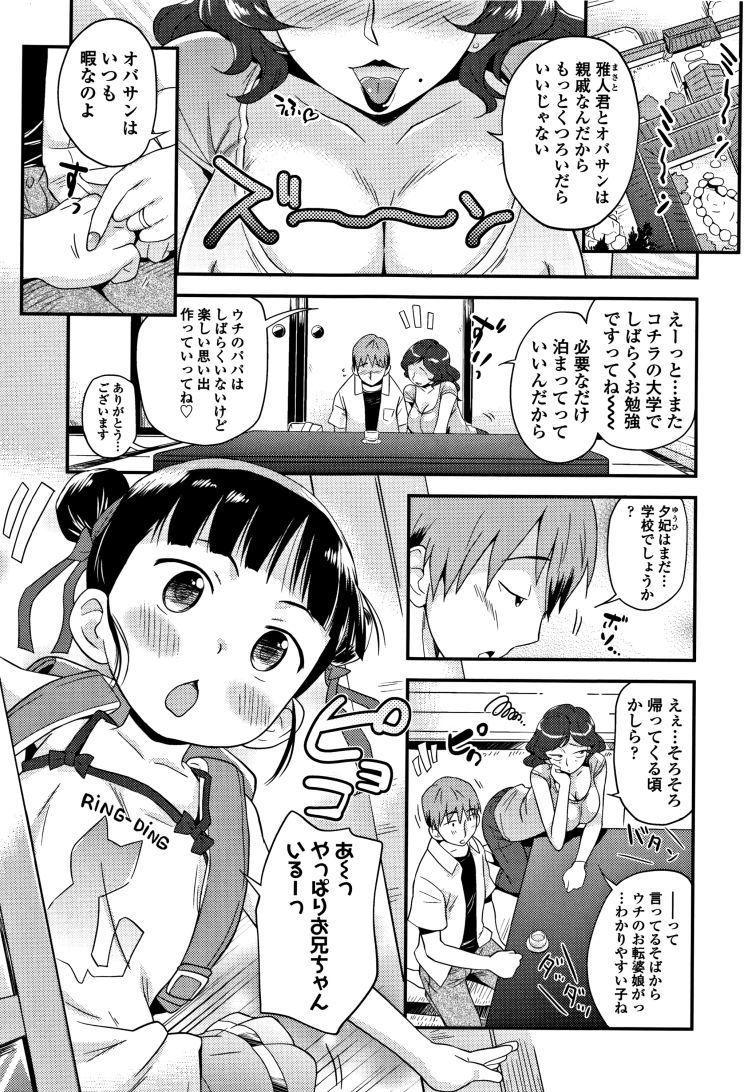 【JSエロ漫画】9歳になったばっかりの従妹が可愛すぎる!パンティ丸出しで誘惑してくるとんでもない幼女ビッチだったw_00001