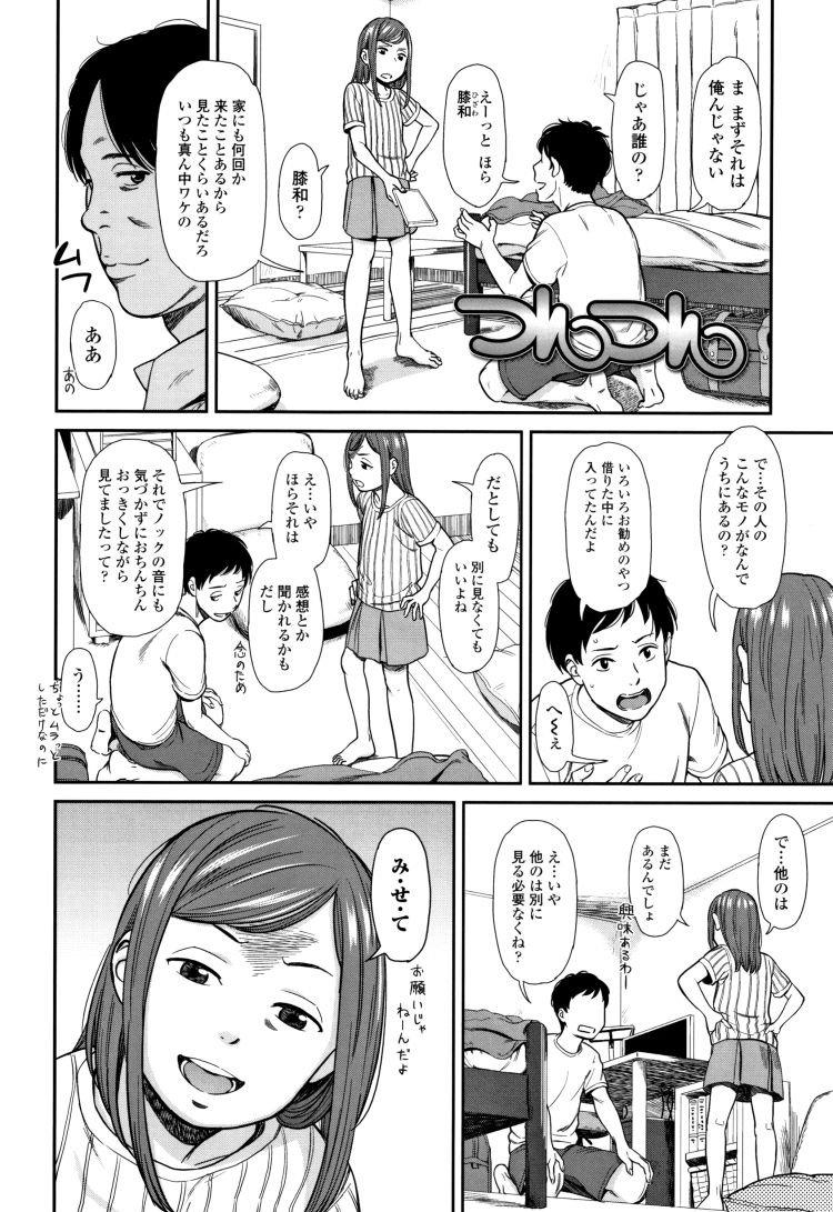 【JSエロ漫画】ロリ系のAVを妹に見つかって大ピンチ!?超ツンツンな妹とまさかの近親相姦へ_00002