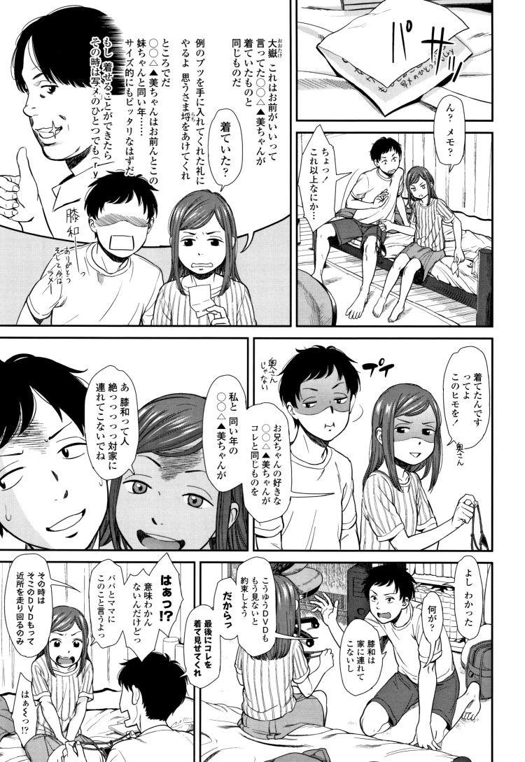 【JSエロ漫画】ロリ系のAVを妹に見つかって大ピンチ!?超ツンツンな妹とまさかの近親相姦へ_00005