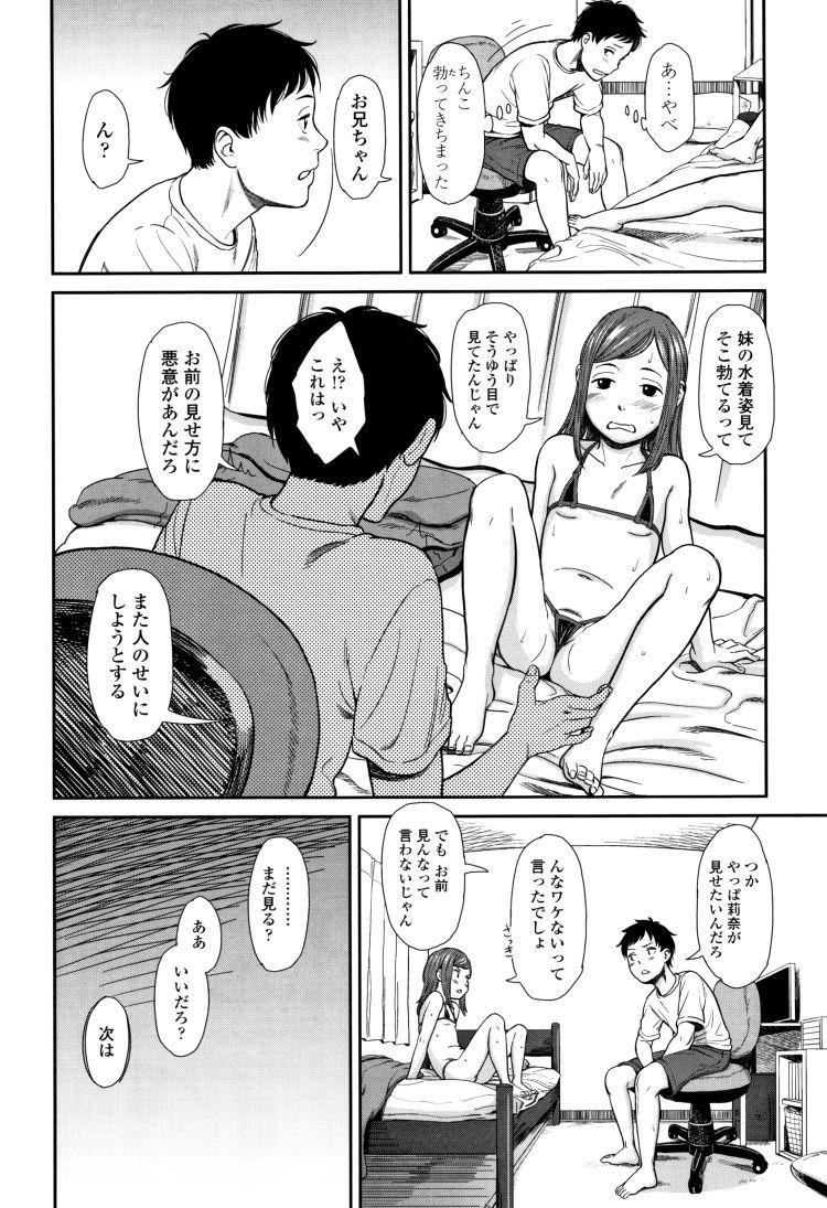 【JSエロ漫画】ロリ系のAVを妹に見つかって大ピンチ!?超ツンツンな妹とまさかの近親相姦へ_00010