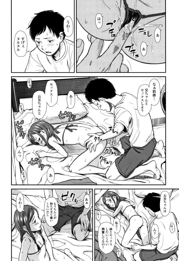 【JSエロ漫画】ロリ系のAVを妹に見つかって大ピンチ!?超ツンツンな妹とまさかの近親相姦へ_00014
