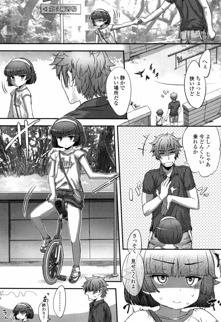 【JSエロ漫画】無口可愛い姪っ子と一輪車の練習!補助でおまたを触っていたらお互いに興奮して…♡_00002