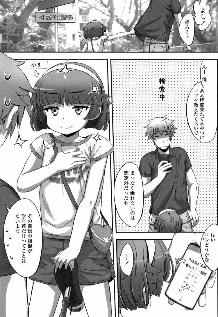 【JSエロ漫画】無口可愛い姪っ子と一輪車の練習!補助でおまたを触っていたらお互いに興奮して…♡_00003
