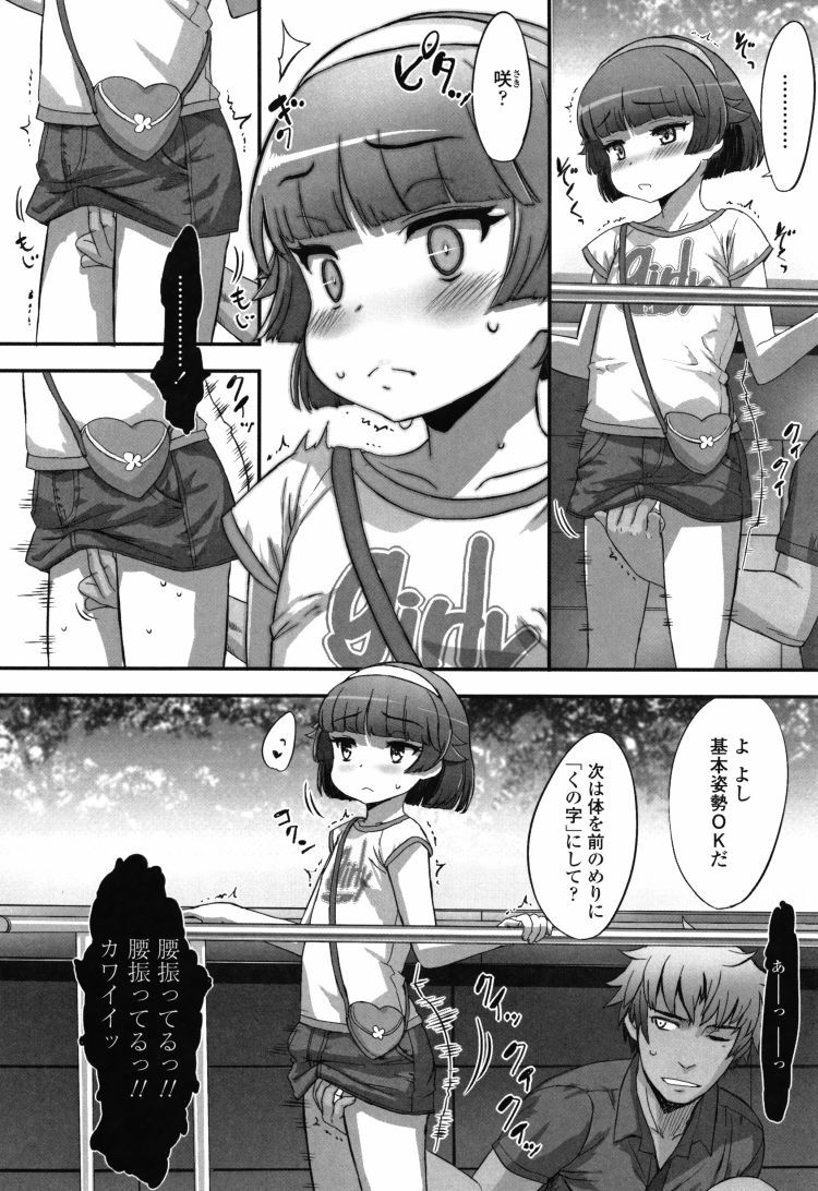 【JSエロ漫画】無口可愛い姪っ子と一輪車の練習!補助でおまたを触っていたらお互いに興奮して…♡_00006