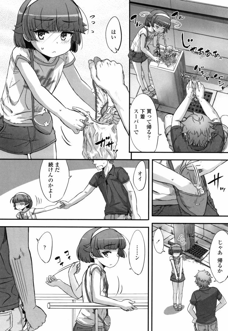【JSエロ漫画】無口可愛い姪っ子と一輪車の練習!補助でおまたを触っていたらお互いに興奮して…♡_00008