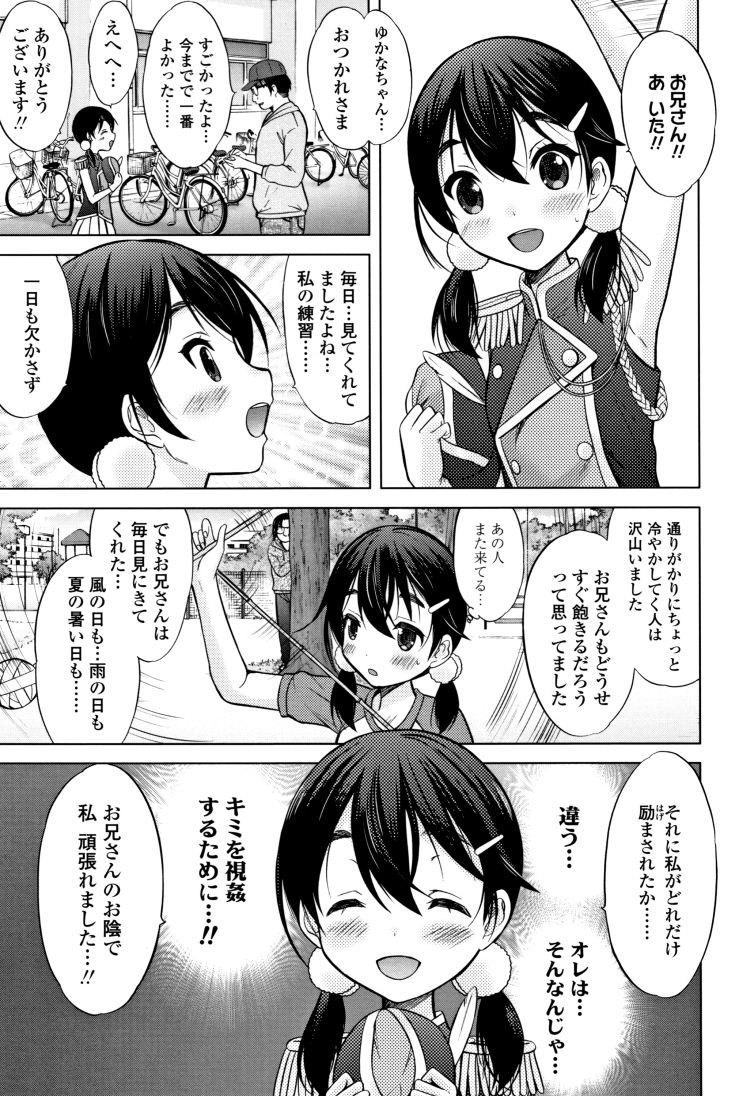 【JSエロ漫画】女児を視姦して楽しんでいたロリコンニートが更生!頑張る小学生とまさかの恋人関係にww_00007