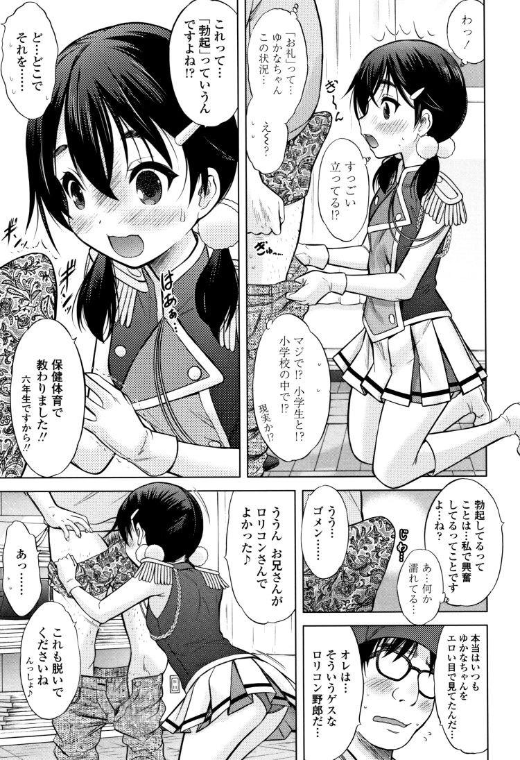 【JSエロ漫画】女児を視姦して楽しんでいたロリコンニートが更生!頑張る小学生とまさかの恋人関係にww_00009
