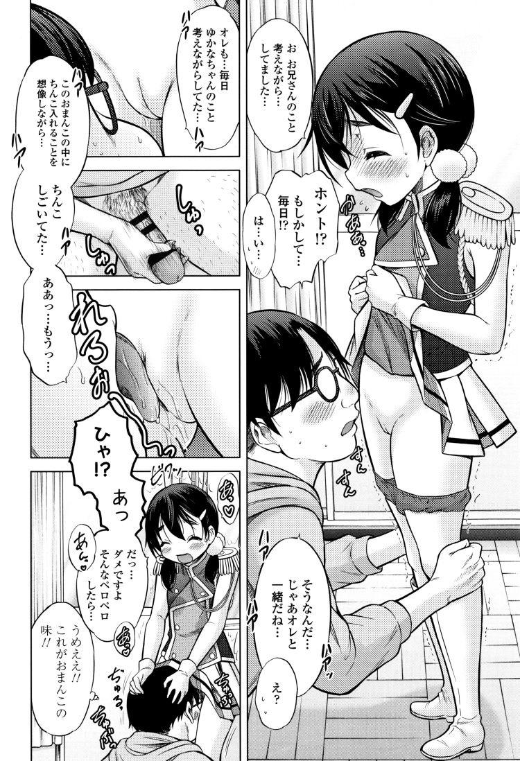 【JSエロ漫画】女児を視姦して楽しんでいたロリコンニートが更生!頑張る小学生とまさかの恋人関係にww_00014