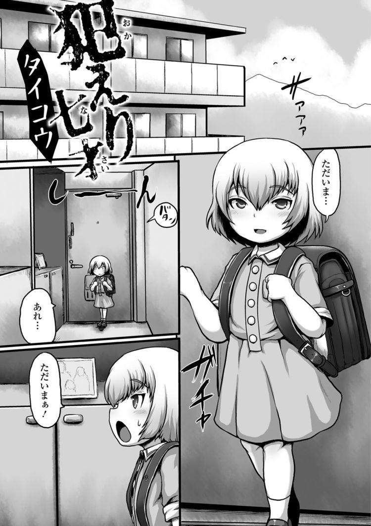 【JSエロ漫画】※胸糞 勝手に家に忍び込んで女児をレイプするキモ大家がエグい_00001