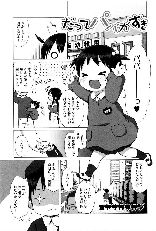 幼女エロ漫画幼稚園児の娘が可愛すぎるママがいない時間を