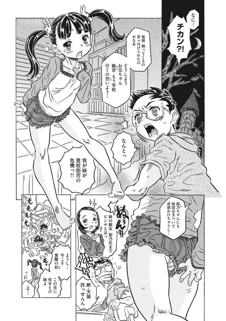 【JSエロ漫画】妹の恰好して学校に行ったら友達とセックスしてしまったwww