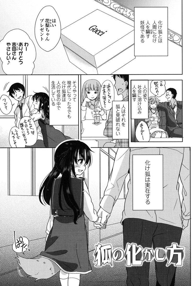 【JSエロ漫画】超ロリ化け狐とラブロマンス!しっかりエロくてしっかり感動www