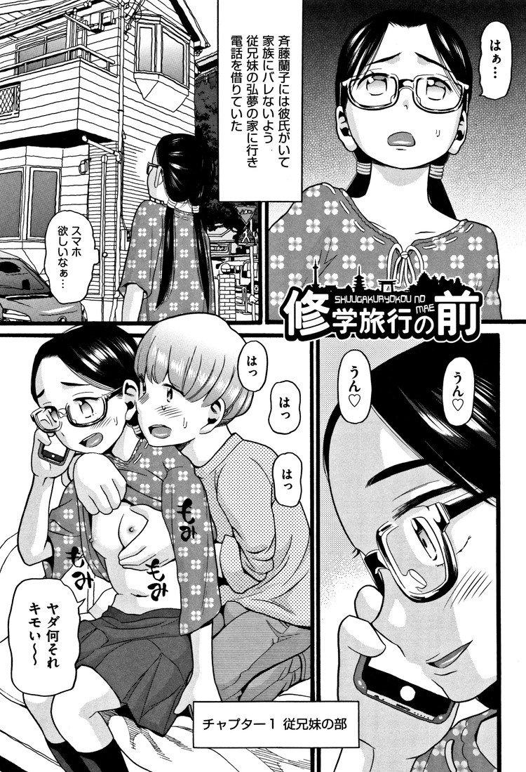 【JSエロ漫画】弱みを握られ性玩具にされるメガネ女子ww彼氏と電話しながら犯されるw