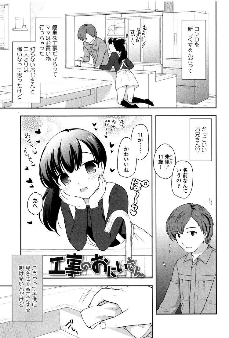 【JSエロ漫画】イケメン作業員に憧れる小学生女児!こやつとんでもない鬼畜ロリコンだったww