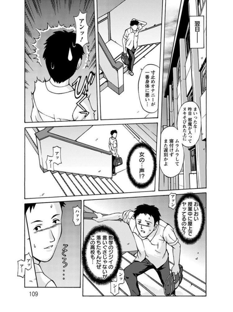【JKエロ漫画】隣に転校してきた金髪碧メの留学生が美人すぎてオナニーが止まらない!ある日屋上で金髪美女のオナニー姿を目撃してしまい…SEX TO MEィィィ!