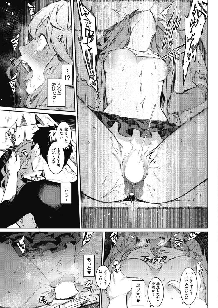 【JKエロ漫画】友達と肝試しのイベント中なのに…セックスする馬鹿ップルを発見し興奮が止まらない女子高生ギャル!下僕の男にチンポ挿入を懇願!