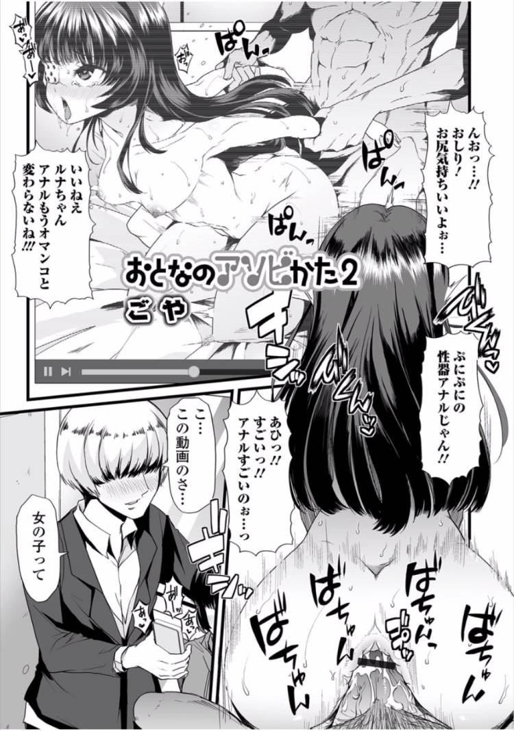 セックス 動画 アナル エロ