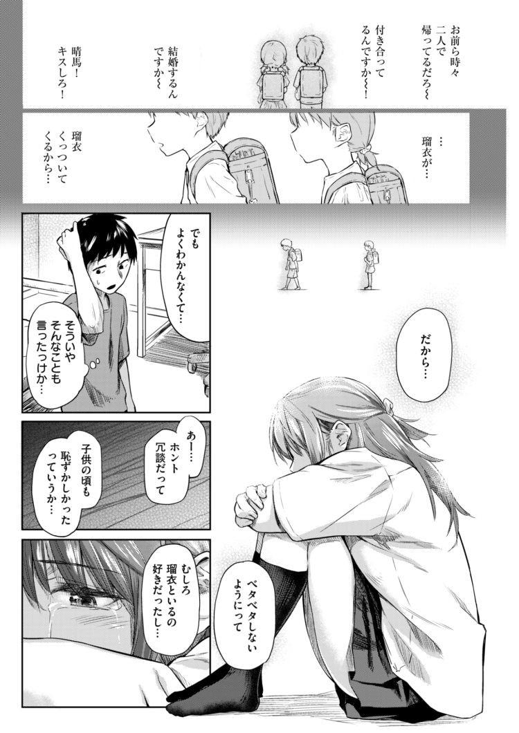 【JKエロ漫画】女子高生を泣かせた罪は重い!キスして許してくれるって言うんなら…キスでもおっぱいでもおまんこでもしゃぶりついて謝罪しちゃいますw