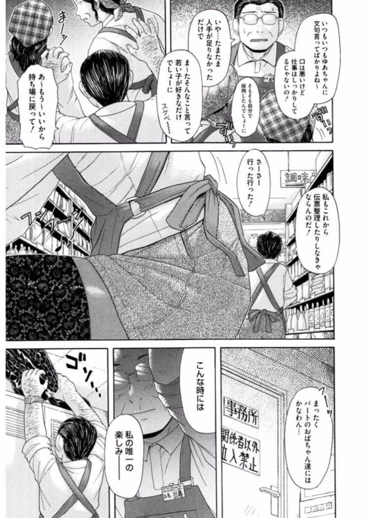 【JKエロ漫画】好きな女子に意地悪するタイプの店長がバイトのギャル女子高生に控室オナニーを見つかちゃった!変態と侮辱されながらいいなり逆レイプの神展開に突入したンゴねぇw