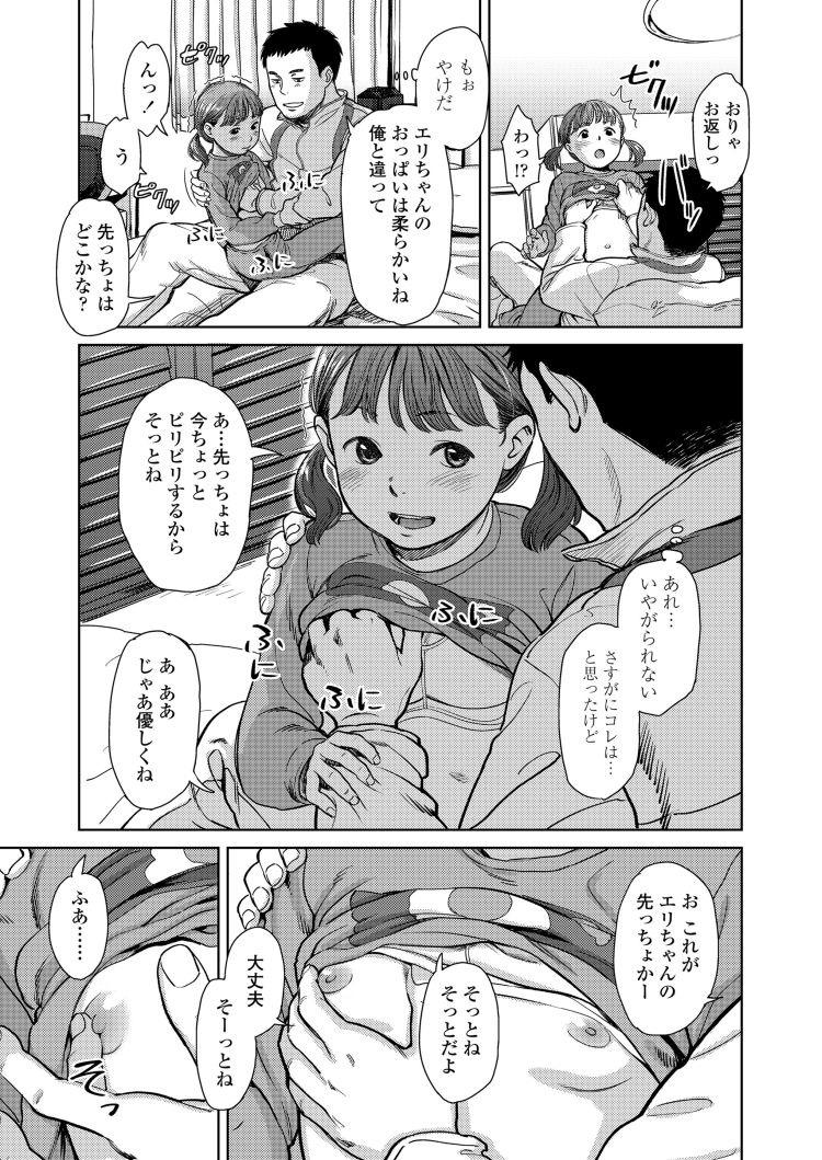 【JSエロ漫画】妹の友達の女子小学生は筋肉が大好き!小5でも発育いいんだなとロリコンネットサーフしてる兄貴が今日お泊りだから遊んでよってマウント取られる神展開キター!