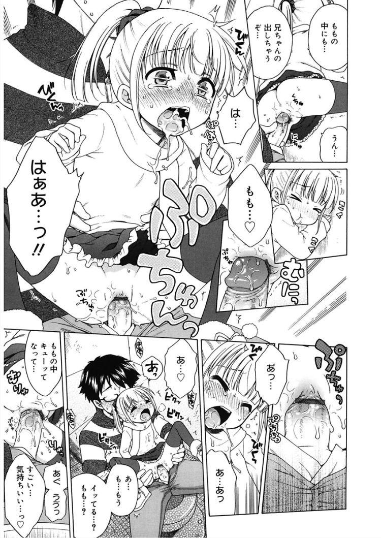【JSエロ漫画】小学生の妹とノーパンデートをするド変態な兄!パンツを見られて興奮してしまった妹は…