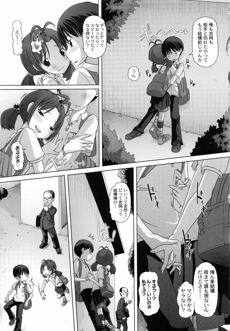 【JSエロ漫画】仲のいい小学生同士が親のいないお家で大人顔負けの激エロファック!アナル舐めフェラまでするナチュラルビッチJS