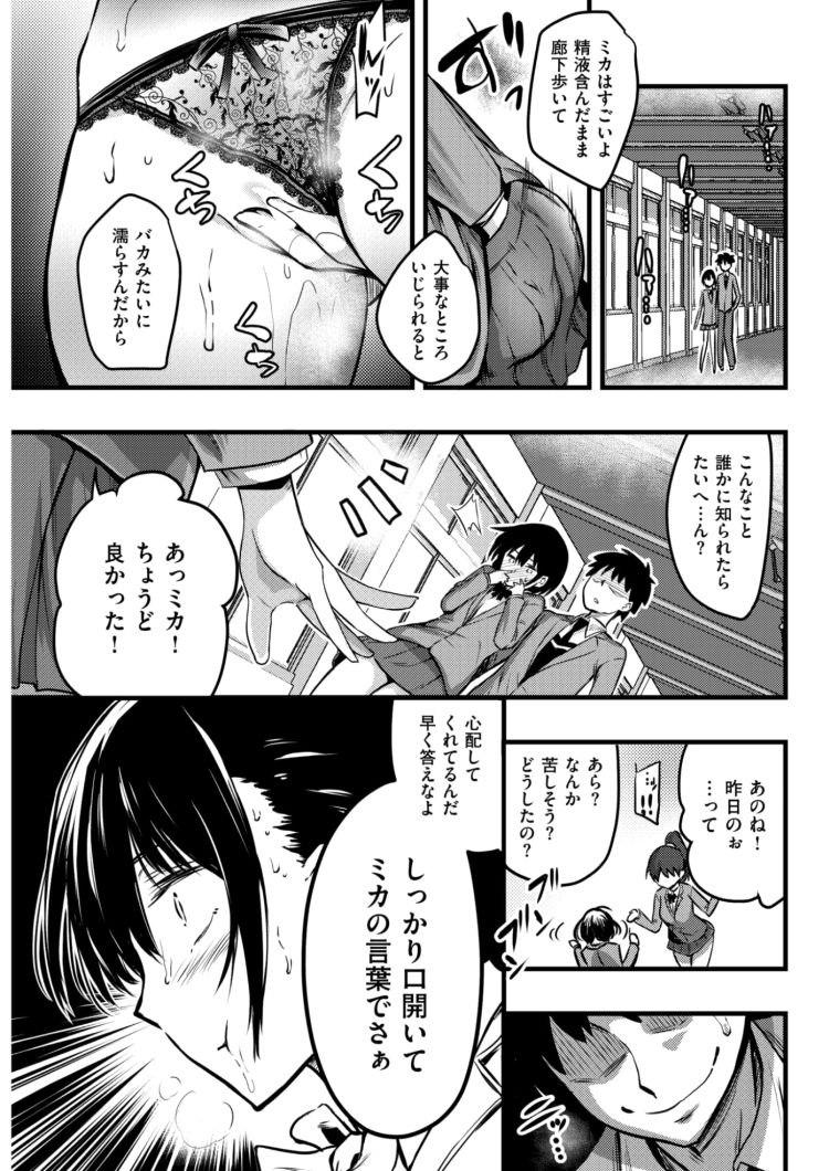 【JKエロ漫画】実はドMのきれい系JKがエロすぎる!突然のビンタで変態スイッチがオンになって精子飲み込んだまま調教プレイ!