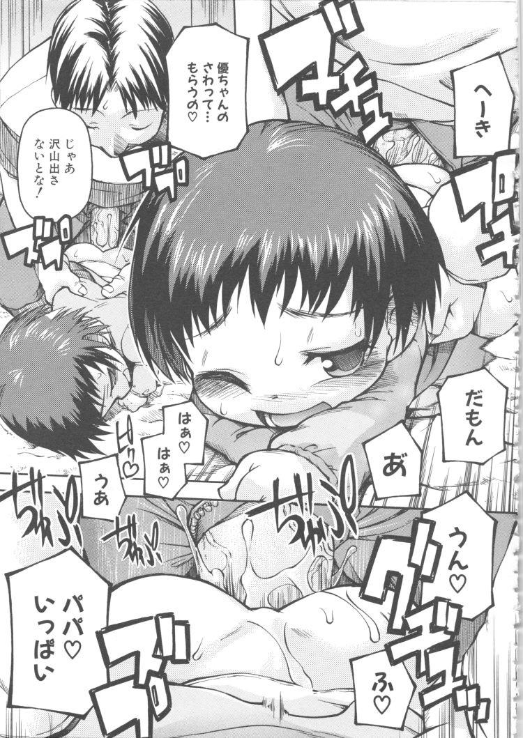 【超ロリエロ漫画】親父に調教されて幼稚園児なのにずっぽしチンポを咥え込むwwこれはあうあうでしょw