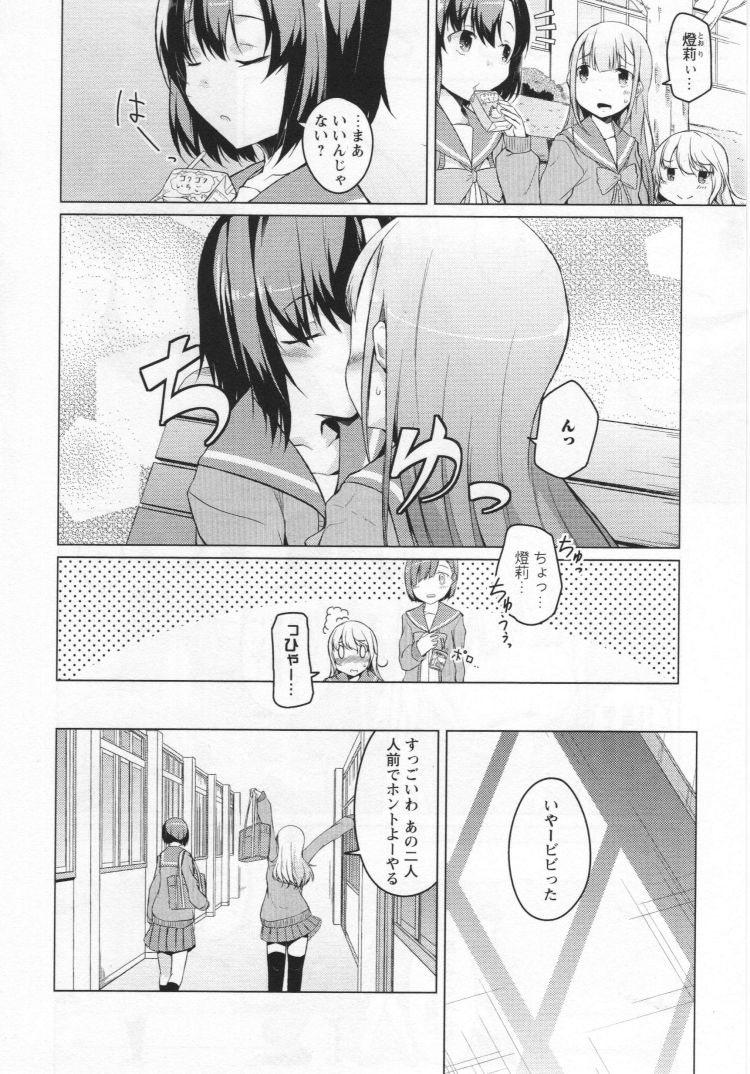 【JCエロ漫画】ショートカットの女子中学生たちが超エロいレズプレイを披露!乳首をいじって手マンしながらじゅるじゅるクンニww