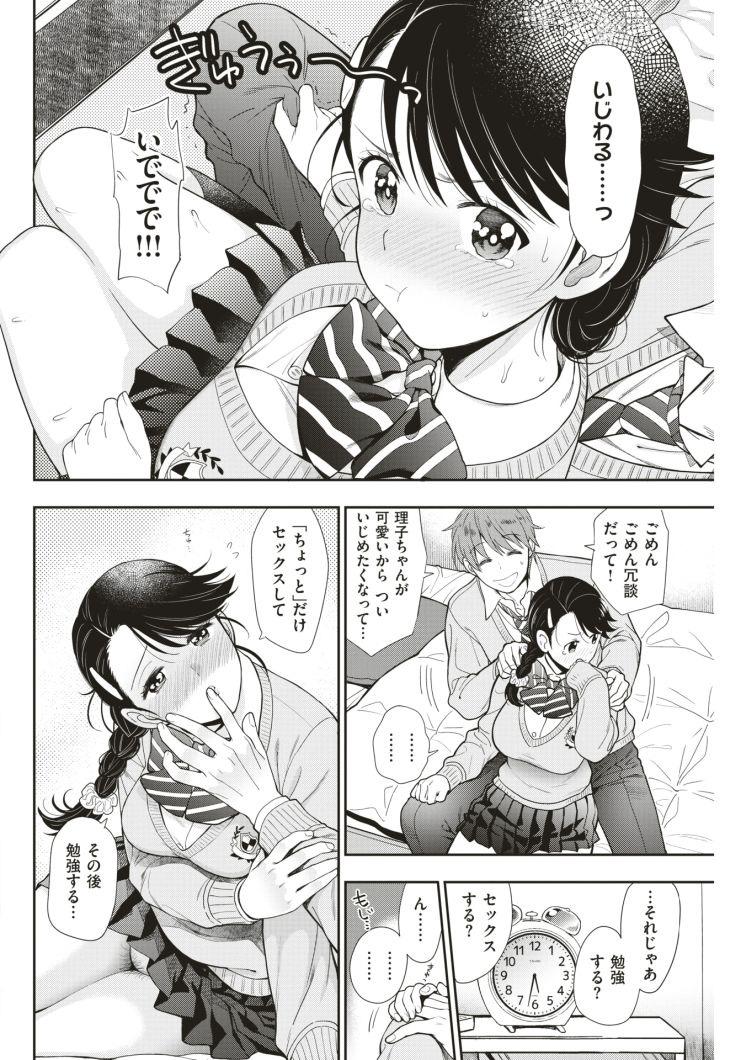 【JKエロ漫画】女子高生×イチャイチャの王道!キスだけでエロ顔になっちゃう黒髪彼女がめちゃ可愛い!
