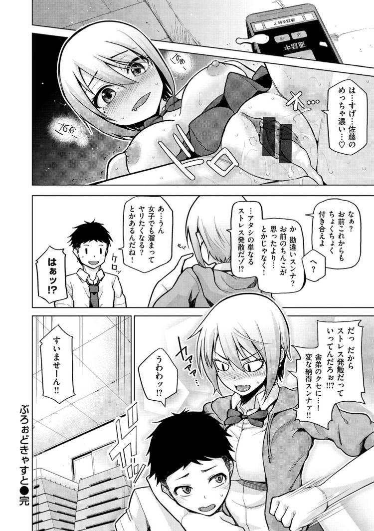 【JKエロ漫画】舎弟の筆おろし!ギャルJKが遊びでチンポハメさせてやったら気持ちよすぎてガチアクメwww