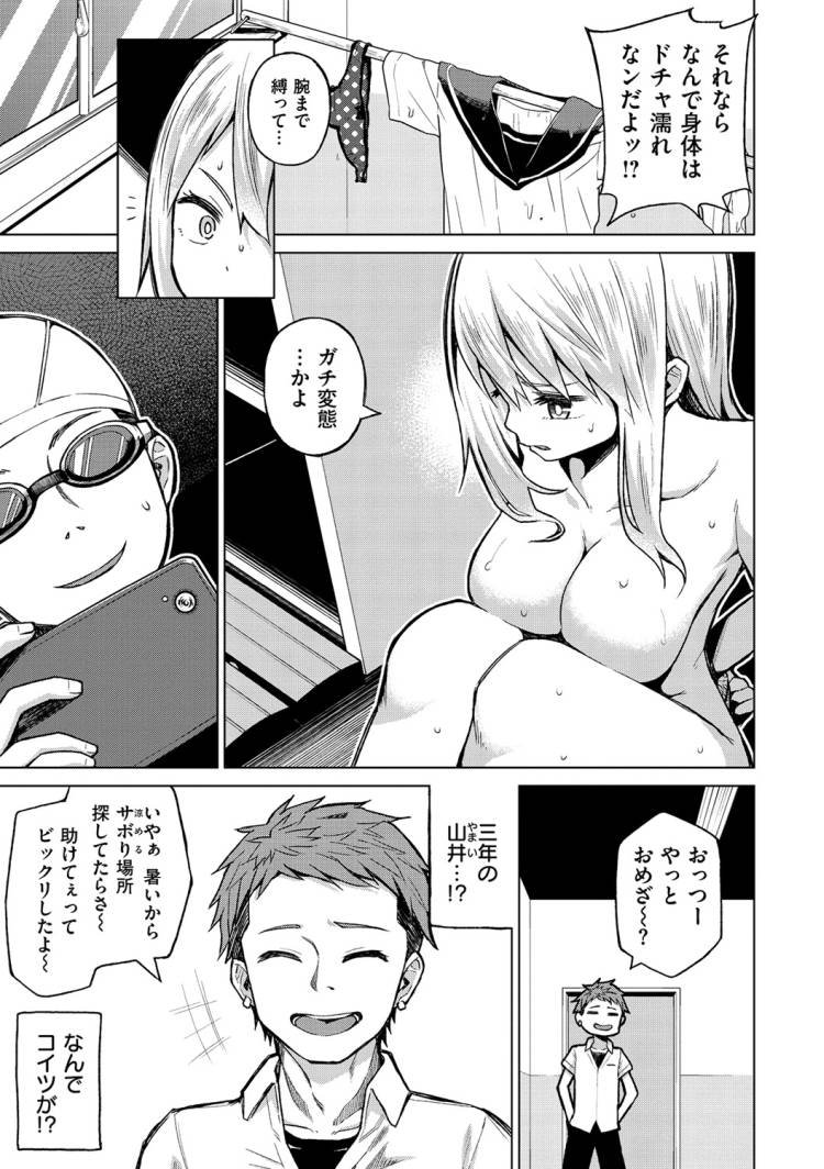 【JKエロ漫画】超胸糞!ギャルJKを拉致って殴ってレイプする最低の男たち!でも可愛くてちょっと抜けるw