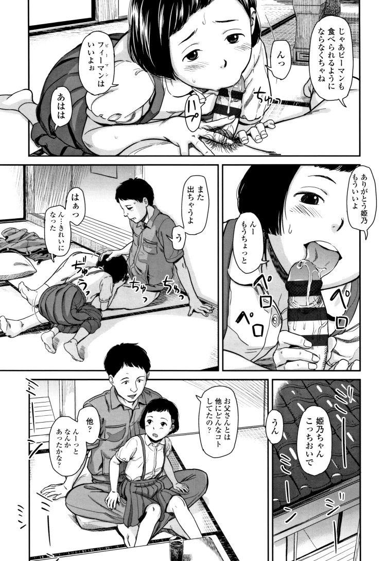 【JSエロ漫画】父親に仕込まれたおかっぱ小学生のフェラテクが異常ww金玉を舐めながらエロすぎる手コキフェラ!