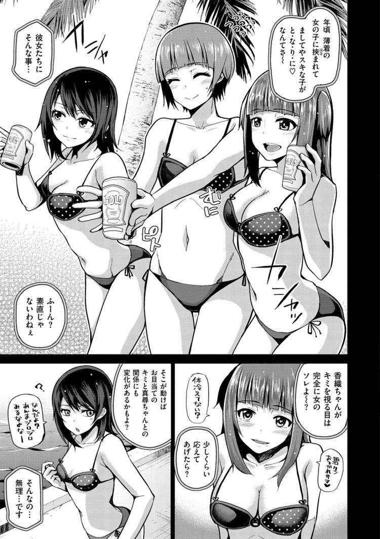 【JKエロ漫画】超人気のアイドルが実は男の子だった!メンバーの女子にチンポを責められて性玩具にされてしまうw