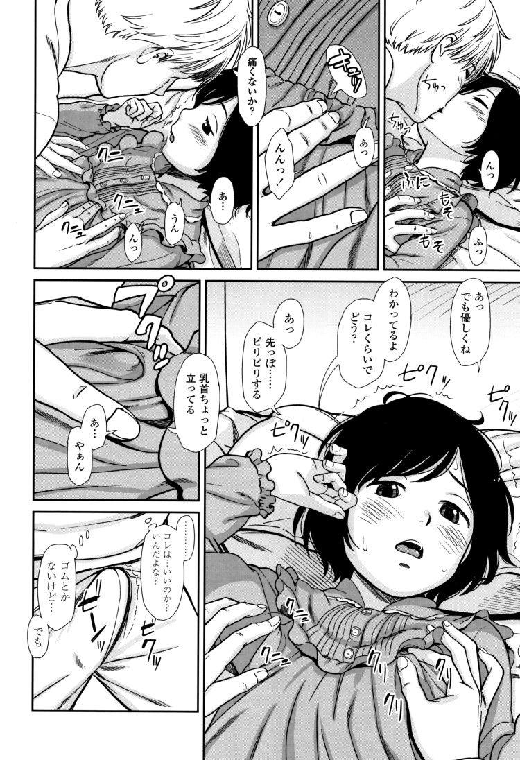 【JSエロ漫画】親戚お兄ちゃんがやってきて嬉しそうな小6のショートカット美少女!やたら抱き着いてくる無邪気な姿に思わず勃起してしまい突き放すもキスされて本気になっちゃうロリコンギター少年ww