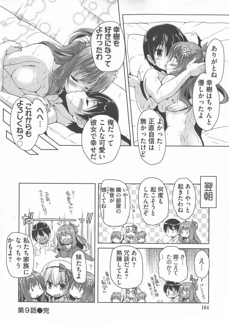 【JKエロ漫画】高校生彼女と妹たちを世話!まるで夫婦みたいで気分は人妻ラブラブエッチ!