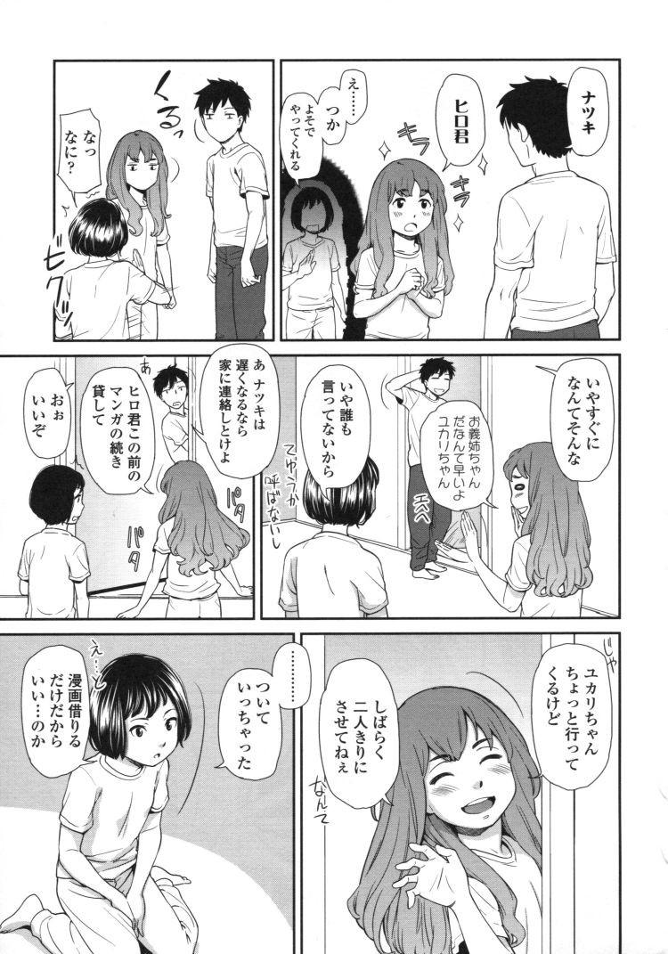 【JSエロ漫画】お嫁さんにして!近所の小学生がおっぱい大きくするためにバストマッサージ!